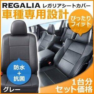 NE19 [  похотливый  SC26 / SNC26 ]  2010 /12- 2012 /7  Rega  задний  Чехлы для сидений   Серый