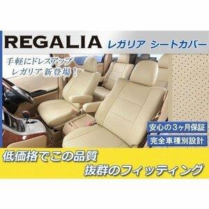 SG63 [  Delica  D:2   MB15S ]  2013 /12-H27/11  Rega  задний  Чехлы для сидений   Слоновая кость