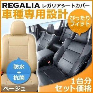HA60 [  Fit Shuttle  GG7 / GG8 ]  2011 /6- 2013 /8  Rega  задний  Чехлы для сидений   бежевый  FIT SHUTTLE