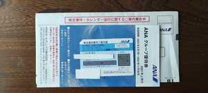 ANA株主優待(2021年6月1日から2022年5月31日まで) 1枚 匿名配送