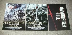 稀少珍品チラシ「ハンバーガー・ヒル」来場者限定配布版3種セット:ジョン・アーヴィン
