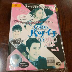 レンタル落ち ずる賢いバツイチの恋DVD