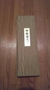 <関和兼>三徳包丁