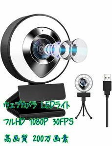フルHD ウェブカメラ LEDライト 1080P 30FPS 高画質 200万画素 デュアルマイク内蔵 USBカメラ 三脚付き 小型