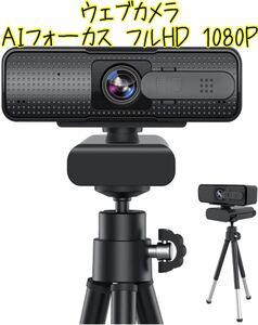ウェブカメラ AIフォーカス フルHD 1080P 高画質 マイク内蔵 テレワーク 在宅ワーク zoom ポケから