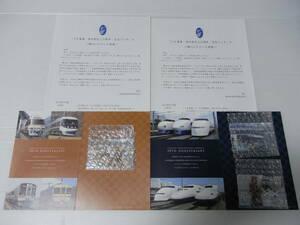 【未開封】 JR東海 会社発足30周年記念 トイカ 在来線・新幹線タイプ 台紙付き TOICA 君の名は。 シンデレラエクスプレス 牧瀬里穂