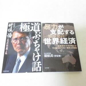 山口組 組長専属料理人 / 菱の崩壊 木村勝美 ヤクザ 本 2冊セット