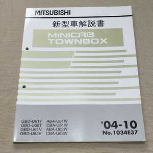 三菱 ミニキャブ/タウンボックス U61T/U62T/U61V/U62V/U61W/U62W 新型車解説書 04-10