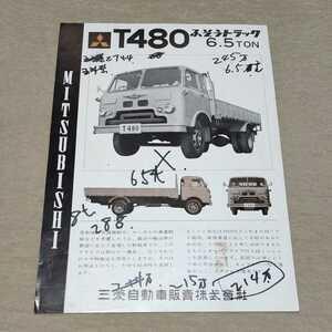 カタログ 三菱/ふそうトラック T480
