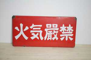 当時物 古いホーロー看板 琺瑯看板 横書き 火気厳禁 サインボード 60x30cm 昭和レトロ ヴィンテージ アンティーク 店舗ディスプレイ 什器