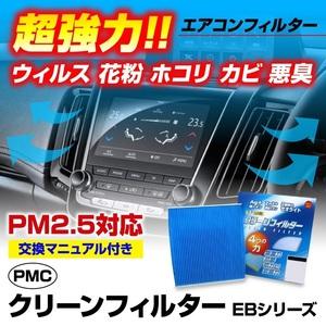 送料無料 PMCエアコンフィルター 日産 ムラーノ PNZ50用 EB-202 EBタイプ 超強力 PM2.5 チリ ホコリ カビ 花粉 活性炭 脱臭 除菌
