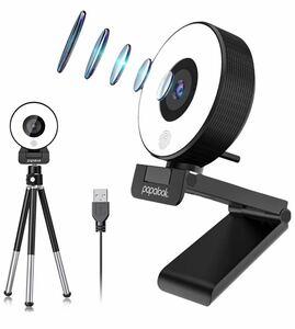 Webカメラ タッチLEDライト付き フルHD1080P 30FPS papalook PA552ウェ