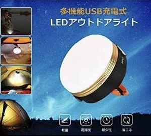新品 大人気!LEDランタン USB充電式 キャンプ ライト 防水 アウトドア 超軽量 コンパクト 防災