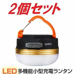 【2個セット】人気LEDランタン スマホ充電  LEDライト充電式 アウトドアライト 防水