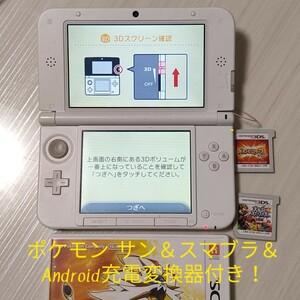 ニンテンドー3DS LL ホワイト/白 本体& ポケモン サン&スマッシュブラザーズ3DS & Android充電変換アダプタ付き