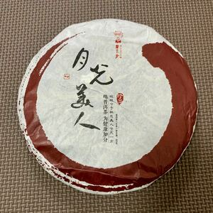 白茶 月光美人 2017 プーアル茶 生茶