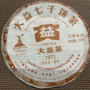 大益 2010年 熟茶 プーアル茶 中国茶  雲南省 七子