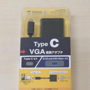 サンワサプライ AD-ALCV01   USB Type-C