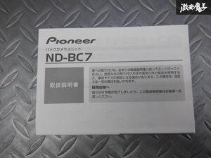 保証付 carrozzeria カロッツェリア ND-BC7 バックカメラユニット リアカメラ リアビュー 取扱説明書 取説