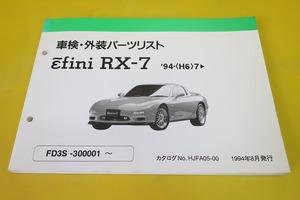 即決!RX-7//パーツリスト/FD3S-300-/タイプR/R2/ツーリングS/X/パーツカタログ/カスタム・レストア・メンテナンス/191