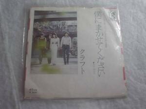 [レコード][EP][送100円~] クラフト 僕にまかせてください