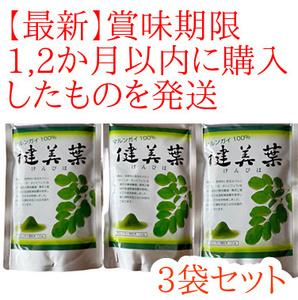 マルンガイ 健美葉 けんびば 微粉末 100g 3個3袋セット コスモバイル スーパーフード デトックス モリンガ茶 無添加 パウダー けんびは