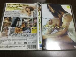 ◆discキズ汚れ有◆くりいむレモン 亜美の日記 DVD 国内正規品 セル版 亜紗美 nao. 即決