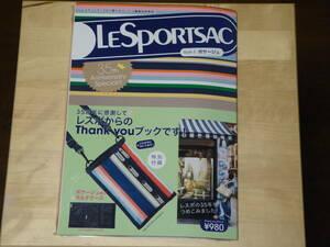 送料込み【新品未開封】 LeSportsac 35thボヤージュマルチケース付録付きレスポートサック style3 ポシェット