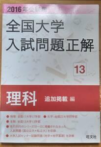 旺文社 2016 全国大学入試問題正解 13 理科 追加掲載編