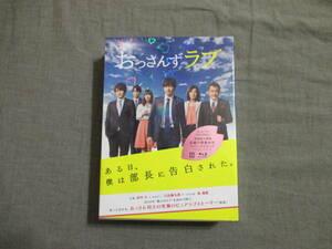 ★おっさんずラブ Blu-ray BOX 初回生産限定盤(特別封入特典付き) 田中圭 林遣都