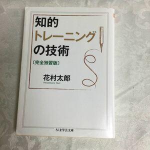 知的トレーニングの技術/花村 太郎 完全独習版 ちくま学芸文庫