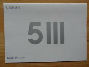 catalog Canon EOS-5D MarkⅢ digital single-lens 2013/6 P27