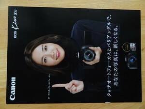 catalog Canon EOS Kiss X7i digital single-lens 2013 P11 3 kind