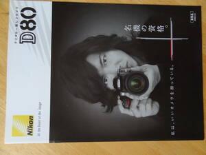 Nikon camera catalog D80 2006/8 month p15