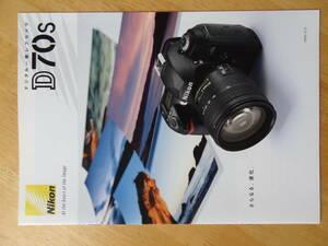 Nikon camera catalog D70S 2005/12 month p15