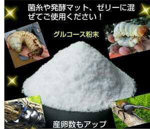 天然素材100% グルコース 約100g 小分けパック!クワガタ☆カブトムシのエネルギー源はコレです!サイズアップ・産卵促進・長寿に