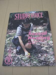 STUDIO VOICE スタジオ・ボイス Vol.267 Sexual Healing ヴィヴィアンウエストウッド