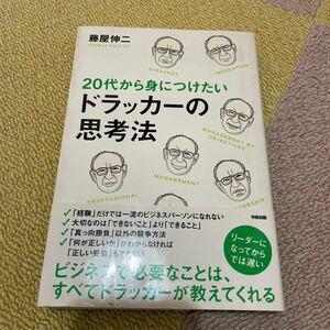20代から身につけたいドラッカーの思考法/藤屋伸二 【著】