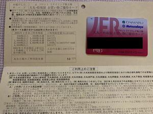 株主優待カード Jフロントリテイリング 10%OFF 男性名義 利用限度額50万円