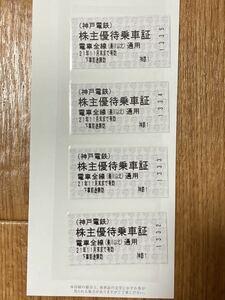 神戸電鉄 株主優待券 株主優待乗車証 切符型4枚