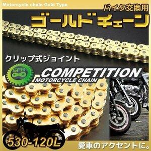 【送料無料】★SFR製バイクチェーン 530-120L ゴールドチェーン チェーンベルト 高耐久静粛性 バイク用交換チェーン