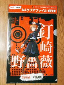 クリアファイル 呪術廻戦 コカコーラ A4クリアファイル