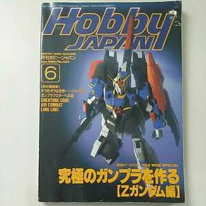 月刊ホビージャパン Hobby JAPAN 1996年 6月号 no.324 Zガンダム