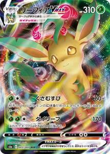 [数量あり] リーフィアVMAX s6a RRR 草 ポケモン カード ゲーム ポケカ PCG