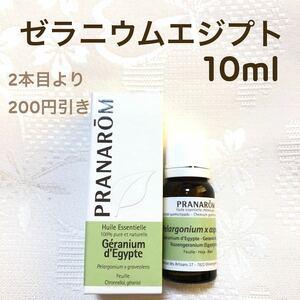 【ゼラニウムエジプト】10ml プラナロム 精油