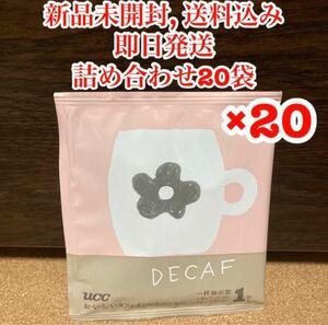 【新品未開封】UCC デカフェ おいしいカフェインレスコーヒー 20袋