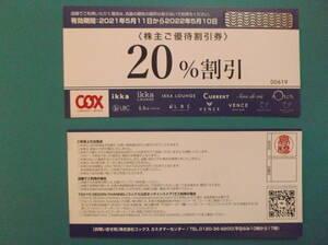 ■コックス株主優待券  20%割引券 COX  ikka  CURRENT LBC 2022.5.10迄 ミニレター63円~ 同梱歓迎
