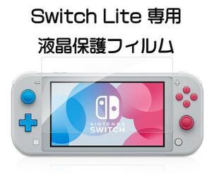 任天堂 Switch Lite 液晶 保護フィルム 10枚セット