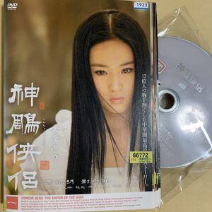 神鵰侠侶 しんちょうきょうりょ DVD 全巻セット 全11巻