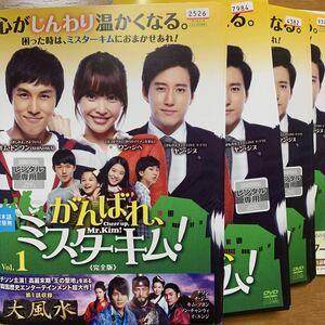 がんばれ、ミスターキム!  DVD 全巻セット